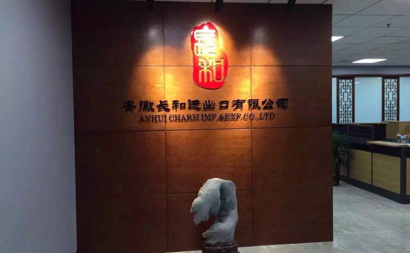 MMain entrance of China Charm